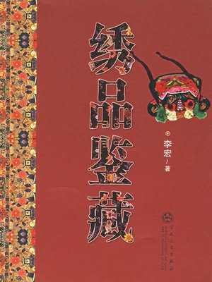cover image of 绣品鉴藏(Collection and Appreciation of Embroidery)